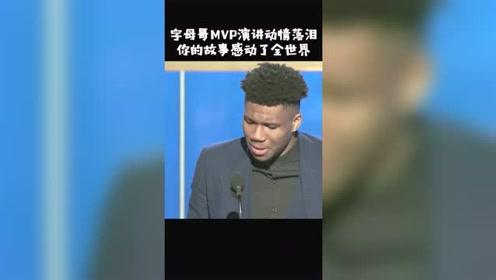 字母哥MVP演讲动情落泪 你的故事感动了全世界