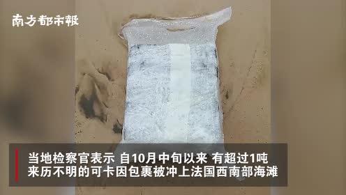 """法国来历不明""""毒品包裹""""案持续,已有逾1吨可卡因被冲上海滩"""