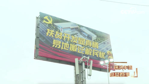 云南昭通:靖安新区易地扶贫搬迁助力脱贫攻坚 增加民众幸福感