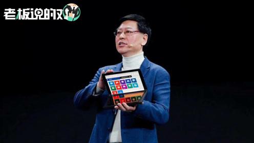 联想推出全球首款折叠屏电脑!杨元庆:打字做PPT毫无压力