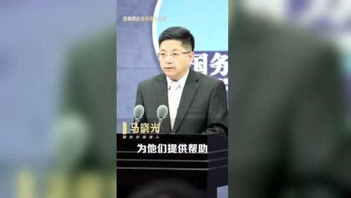 国台办:维护台湾同胞海外权益是我们义不容辞的责任
