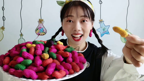 """美食拆箱:妹子吃""""五彩花生"""",喜庆色彩一大盘,清新脆嫩开心吃"""