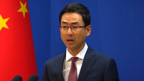 美USCC发涉港报告 外交部:一向对华充满偏见 没兴趣回应其内容