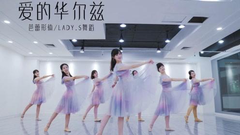 青岛网红舞蹈室LadyS舞蹈 芭蕾形体 爱的华尔兹