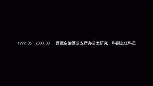 西藏自治区公安厅警务保障部副主任周绍宇被查