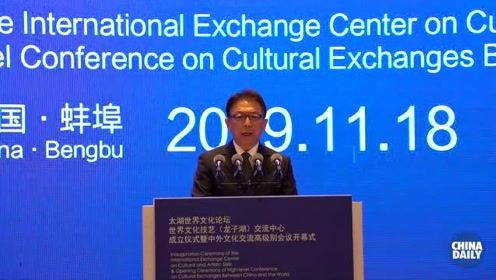 中国日报社总编辑周树春谈文化产业合作新格局