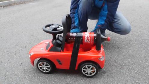 往可乐中加入干冰,捆绑在小汽车上,能成功开动吗?