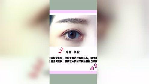 美妆小知识:根据脸型选择眉型哦,不然眉毛就会显得突兀咯!