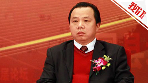 涉嫌受贿逾3.3亿元 原海南农垦集团董事长杨思涛被提起公诉