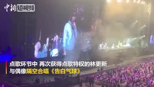 林更新现身周杰伦杭州演唱会实力表白