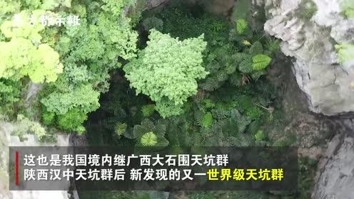 广西那坡县发现一世界级天坑群!有19个天坑,原始景观保存完好