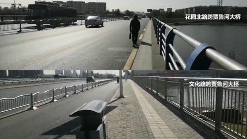 郑州花园北路跨贾鲁河大桥人行道仅两脚宽 车道未隔开险象环生