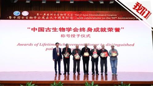 第一届亚洲古生物学大会在北京开幕 亚洲古生物协会总部落地中国