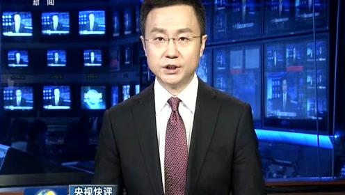 """央视快评:任何""""反中乱港""""的图谋绝不会得逞"""
