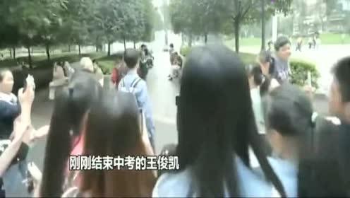 王俊凯路上遭粉丝围堵!害羞的模样太可爱了!