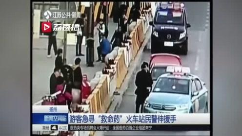 """游客急寻""""救命药""""火车站民警伸援手"""