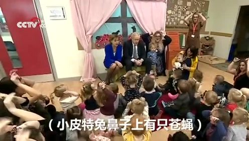 英国首相约翰逊与孩子们一起唱儿歌 声音紧绷有点放不开