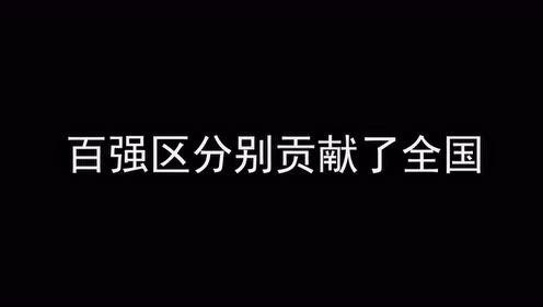 郑州5县入选全国工业百强县 新郑位列第32