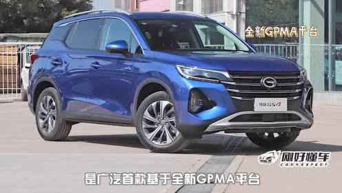 全新广汽传祺GS4,GPMA平台打造,起售价8.98万元起