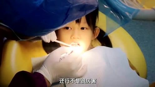 【左左的第一次看牙】没想到第一次看牙就是做修补牙齿