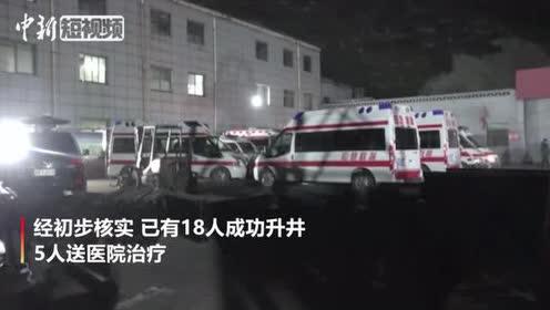 直击现场:山西平遥二亩沟煤矿发生瓦斯爆炸事故16人被困