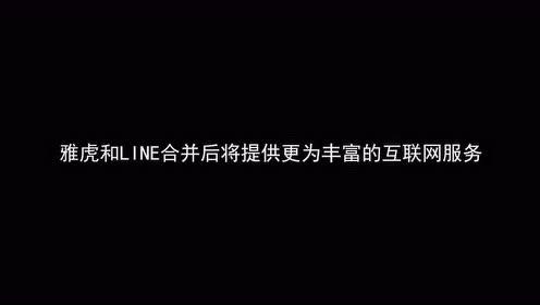 """雅虎日本和LINE确定合并 将打造""""一亿用户互联网帝国"""""""