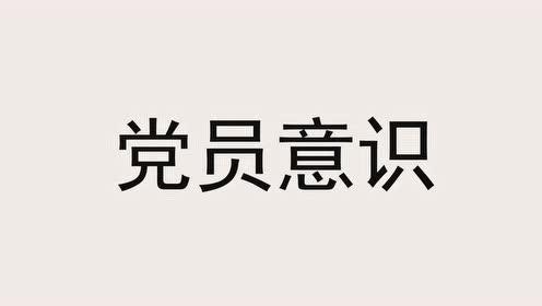 龙岩市委常委班子集中学习研讨并对照党章党规找差距