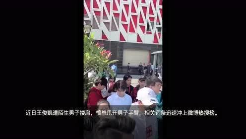 遭陌生男子搂肩拍照,王俊凯实力拒绝