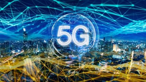 比4G下载速度快1000倍!来听听专家说5G在智慧城市的应用