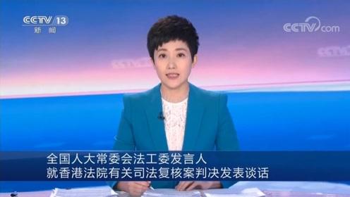 香港高院宣布《禁蒙面法》违宪 全国人大直斥:你无权作出决定!