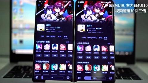 华为EMUI10&EMUI9,下载对比!