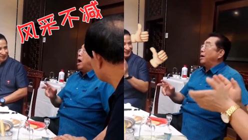 80岁李双江酒桌上喝酒清唱一曲,声音洪亮风采依旧博得满堂彩