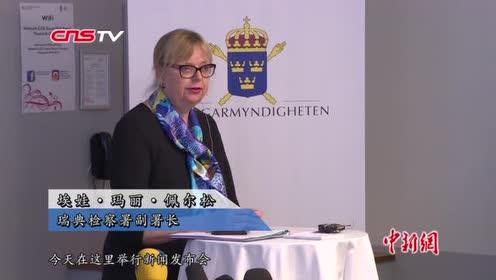 瑞典检察官宣布停止对阿桑奇性侵案调查