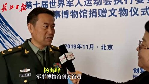武汉军运会30余件文物入藏军事博物馆