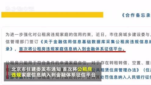北京公租房不得转租、空置、擅自装修等,违规行为纳入征信系统