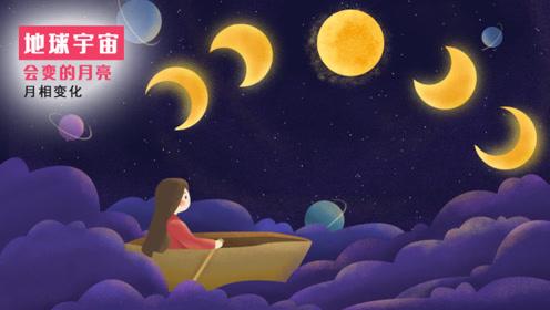 科学小实验丨月有阴晴圆缺