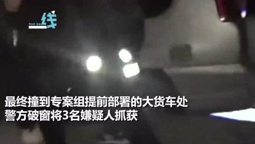 机场闯卡飞车拒捕!公安抓捕现场曝光 打掉盗窃机场在建工地物资团伙