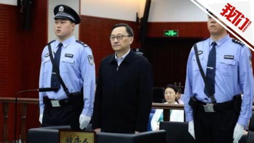 原南京市市长缪瑞林收受财物720余万元 获刑10年半
