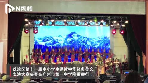 广州这场诵读大赛创意十足!穿戏服深情诵读,现场堪比拍电视剧
