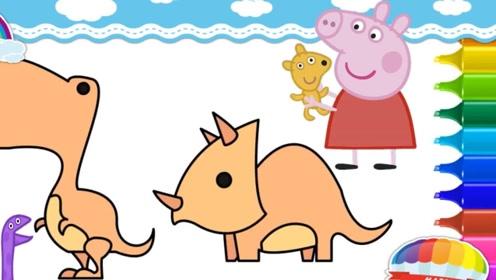 快乐英语小猪佩奇又认识了几个恐龙朋友呢书适优阅儿童英语