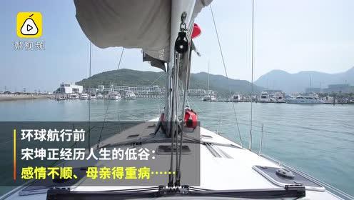 中国女子帆船环球第一人!航海女超人宋坤:危险就像家常便饭