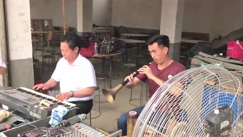 小哥唢呐吹奏传统《接客调》,大师电子琴伴奏,配合的非常好听!