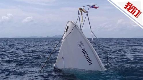 律师谈泰国普吉沉船事故:四川国旅和平台方未尽到风险提示责任