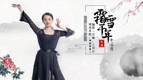 中国舞《霜雪千年》教学第五集