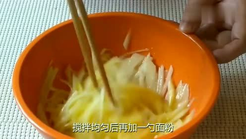 这才是家常土豆饼最好吃的做法,懒人都能学,简单又好吃