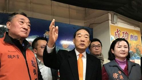 宋楚瑜参选对谁冲击大?台湾选举的关键钥匙找到,这里是最终关键