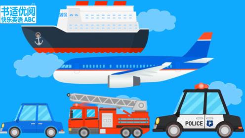 快乐英语飞机轮船汽车玩具谁的速度最快呢书适优阅儿童英语