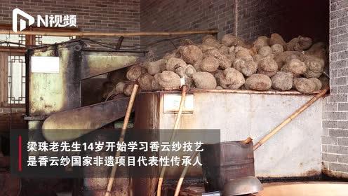 """什么是香云纱?全世界唯中国独有,经数十道工序产出的""""软黄金"""""""
