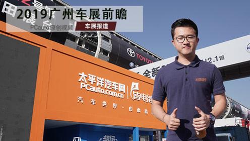 2019广州国际车展前瞻探馆