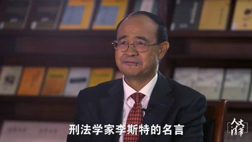 清华教授张明楷:刑法既是好人的大宪章也是坏人的大宪章